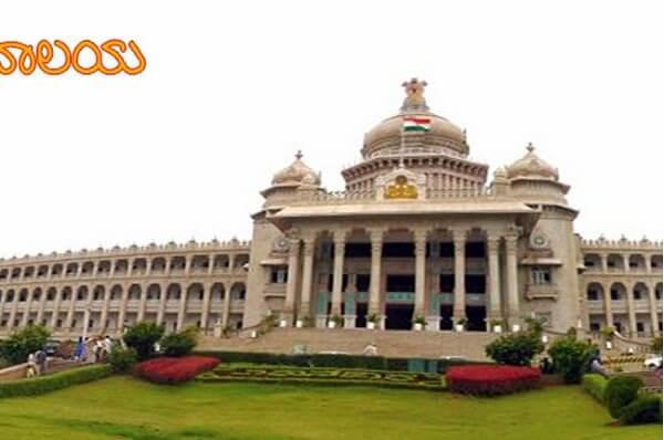 Karnataka Vidhan Sabha